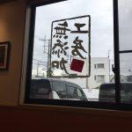 くら寿司の看板