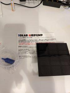 ソーラーエアポンプの内容